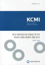 한국 외화자금시장 유동성 위기의 특징과 외환시장에의 영향 분석