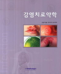 감염치료약학