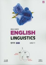 English Linguistics 영어학 Basic
