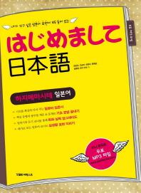 내가 쓰고 싶은 일본어 표현이 모두 들어 하지메마시테 일본어