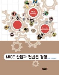 MICE 산업과 컨벤션 경영