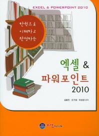 한권으로 이해하고 완성하는 엑셀 & 파워포인트 2010