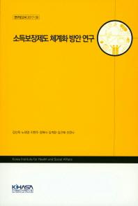소득보장제도 체계화 방안 연구