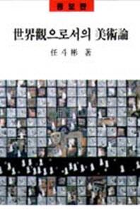 세계관으로서의 미술론