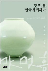 맛 멋 흥 한국에 취하다