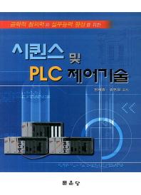공학적 창의력과 실무능력 향상을 위한 시퀀스 및 PLC 제어기술