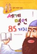 세계명언 85가지