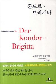 콘도르 브리키타