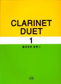 클라리넷 듀엣 1