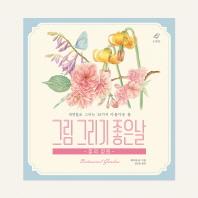 그림 그리기 좋은 날: 꽃의 정원