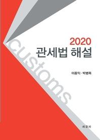관세법 해설(2020)