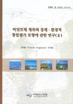 바닷모래 채취의 경제 환경적 통합평가 모형에 관한 연구 2