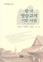 한국 명승고적 기문사전