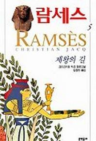 람세스. 5