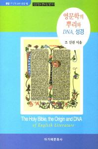 영문학의 뿌리와 DNA, 성경