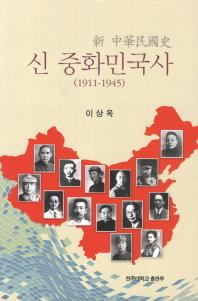신 중화민국사(1911-1945)