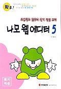 나모 웹 에디터 5(와우)