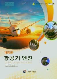 항공기 엔진. 2: 가스터빈엔진(개정판)