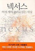 넥서스-여섯개의 고리로 읽는 세상