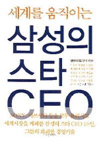 세계를 움직이는 삼성의 스타 CEO