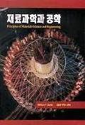 재료과학과 공학(PRINCIPLES OF MATERIKLS SCIENCE AND ENGINEERING)(제3판