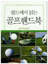 필드에서 읽는 골프핸드북