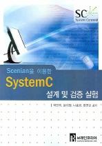 SCENIAN을 이용한 SYSTEMC 설계 및 검증 실험