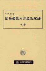 법치국가와 행정법 이론(하권)