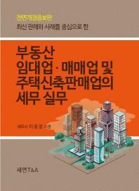 최신 판례와 사례를 중심으로 한 부동산 임대업 매매업 및 주택신축판매업의 세무 실무