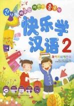 콰이러쉬에한위. 2: 신나게 배우는 어린이 중국어