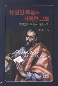 유일한 복음과 거룩한 교회