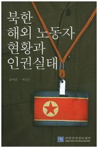 북한 해외 노동자 현황과 인권실태