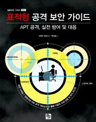 표적형 공격 보안 가이드