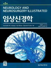 임상신경학