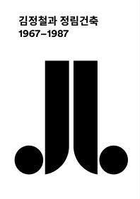 김정철과 정림건축(1967-1987)
