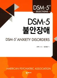 DSM-5 불안장애