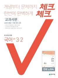 체크체크 국어 중학 3-2(천재 노미숙) 교과서편(2021)