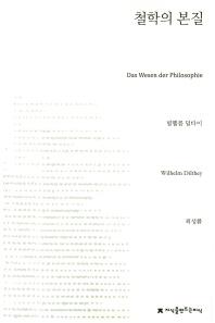 철학의 본질