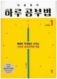 박철범의 하루 공부법. 1: 공부법 편