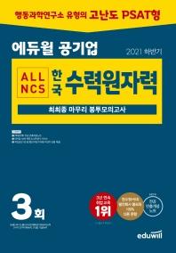 2021 하반기 에듀윌 공기업 ALL NCS 한국수력원자력 최최종 마무리 봉투모의고사 3회
