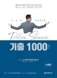경찰학개론 기출 1000(2021)