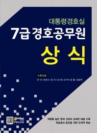 상식(대통령경호실 7급 경호공무원)(2015)