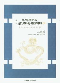 사정전훈희 자치통감강목. 19