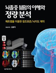 뇌졸중 MRI의 이해와 정량분석