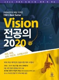 Vision 전공의 2020
