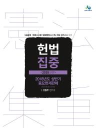 헌법집중(상반기중요헌재판례)(2018)