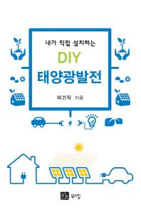 내가 직접 설치하는 DIY 태양광발전
