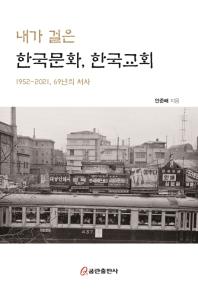 내가 걸은 한국문화, 한국교회