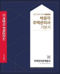 합격기준 박문각 주택관리관계법규 기본서(주택관리사 2차)(2021)