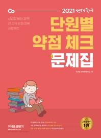 선재국어 단원별 약점 체크 문제집(2021)